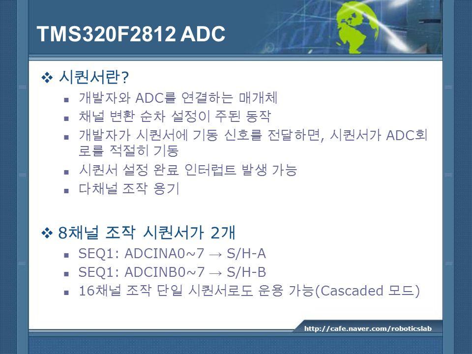 TMS320F2812 ADC 시퀀서란 8채널 조작 시퀀서가 2개 개발자와 ADC를 연결하는 매개체