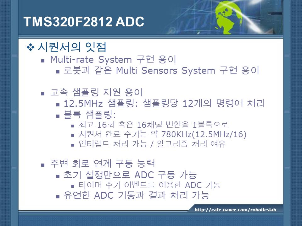 TMS320F2812 ADC 시퀀서의 잇점 Multi-rate System 구현 용이