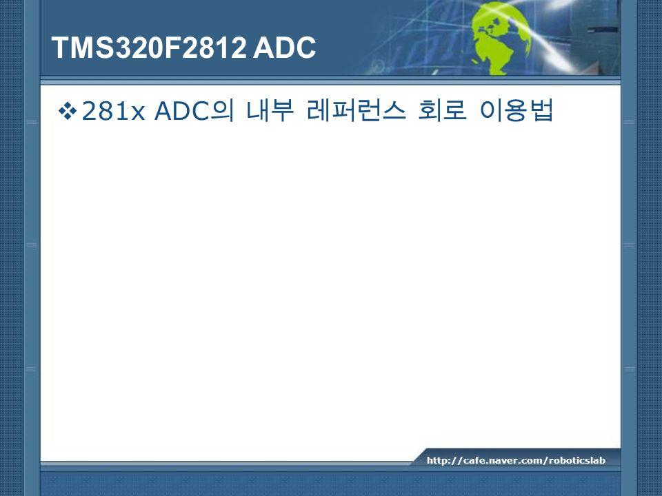 TMS320F2812 ADC 281x ADC의 내부 레퍼런스 회로 이용법