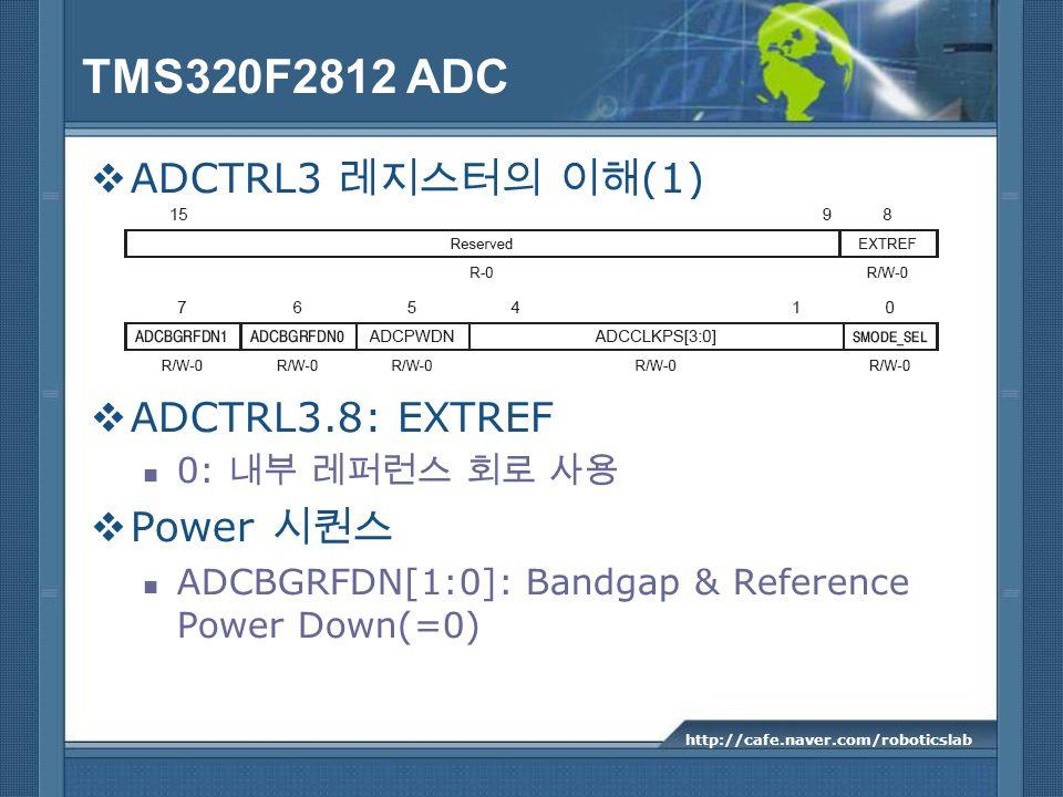 TMS320F2812 ADC ADCTRL3 레지스터의 이해(1) ADCTRL3.8: EXTREF Power 시퀀스