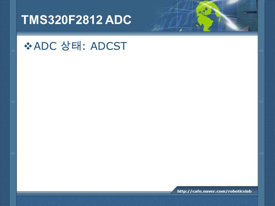 TMS320F2812 ADC ADC 상태: ADCST http://cafe.naver.com/roboticslab