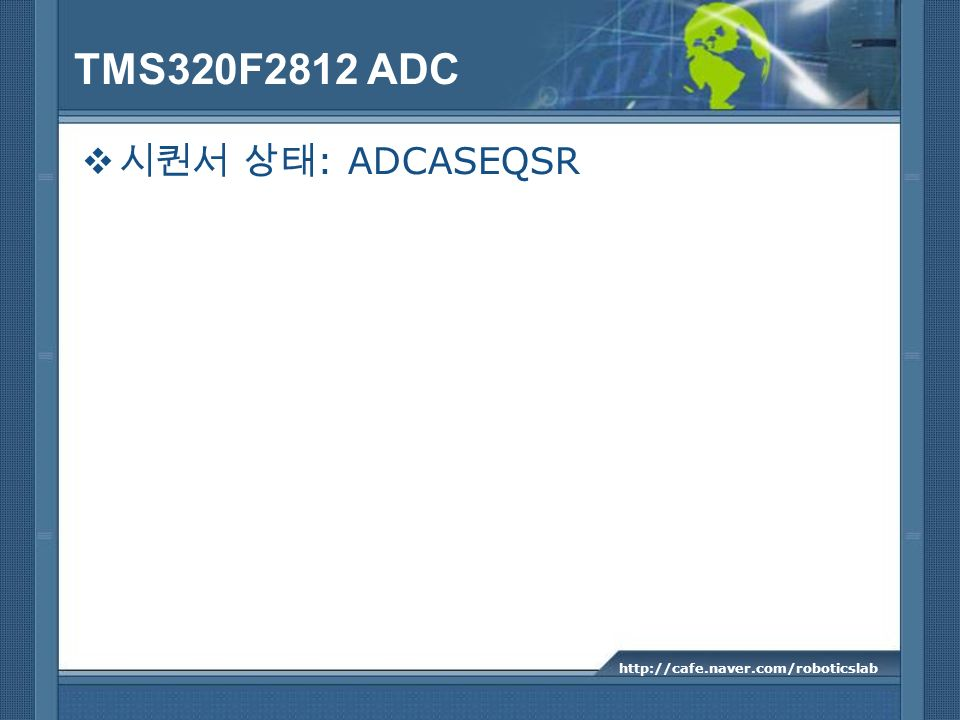 TMS320F2812 ADC 시퀀서 상태: ADCASEQSR http://cafe.naver.com/roboticslab