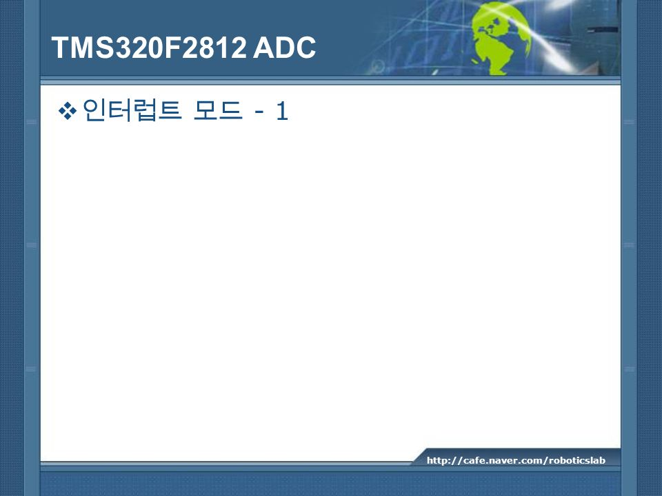TMS320F2812 ADC 인터럽트 모드 - 1 http://cafe.naver.com/roboticslab