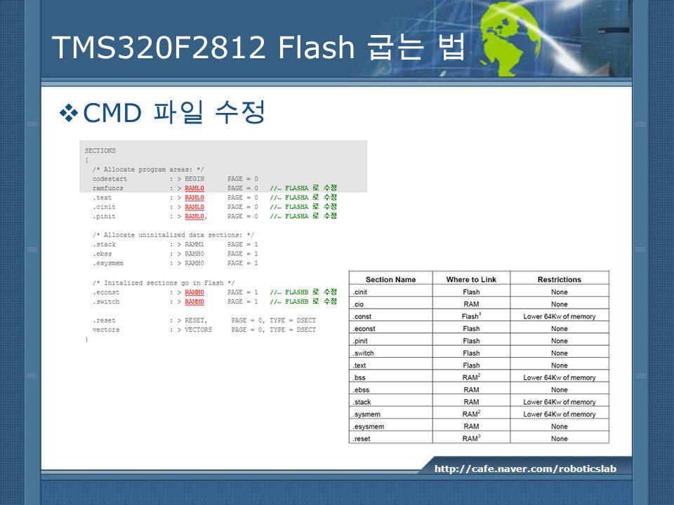 TMS320F2812 Flash 굽는 법 CMD 파일 수정 http://cafe.naver.com/roboticslab