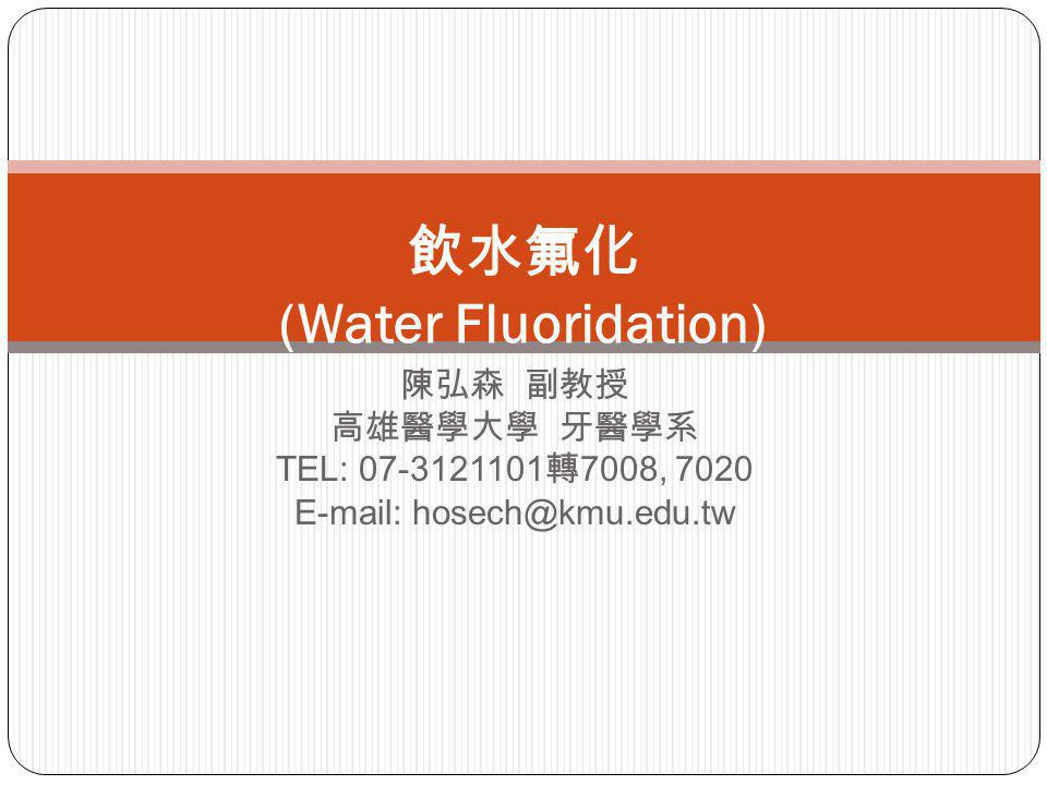飲水氟化 (Water Fluoridation)
