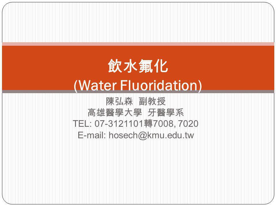 飲水氟化 (Water Fluoridation)