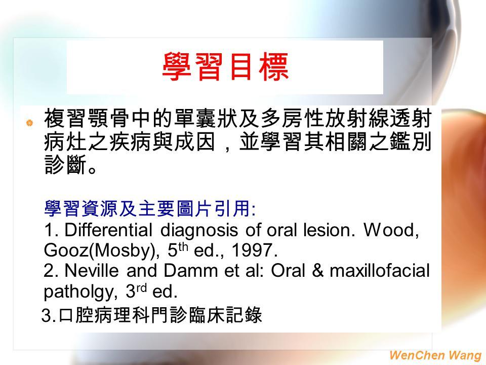 學習目標 複習顎骨中的單囊狀及多房性放射線透射病灶之疾病與成因,並學習其相關之鑑別診斷。 3.口腔病理科門診臨床記錄
