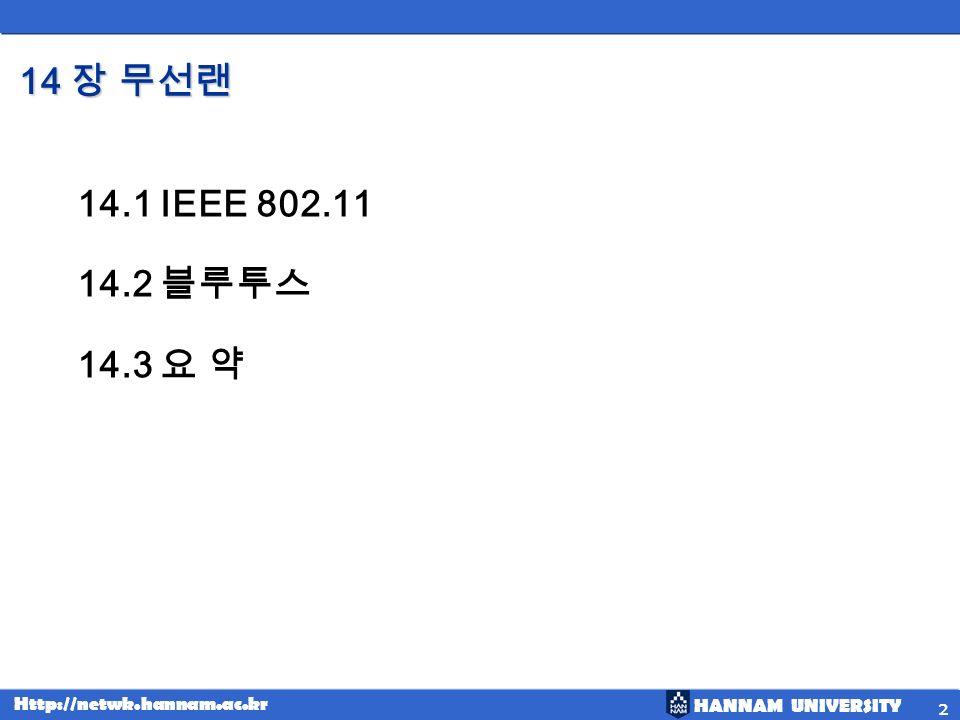 14 장 무선랜 14.1 IEEE 802.11 14.2 블루투스 14.3 요 약