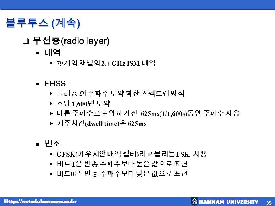블루투스 (계속) 무선층(radio layer) 대역 FHSS 변조 79개의 채널의 2.4 GHz ISM 대역