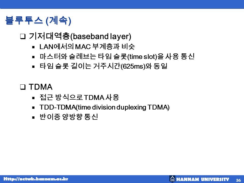 블루투스 (계속) 기저대역층(baseband layer) TDMA LAN에서의 MAC 부계층과 비슷
