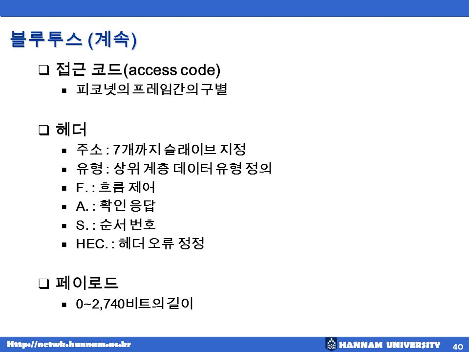 블루투스 (계속) 접근 코드(access code) 헤더 페이로드 피코넷의 프레임간의 구별 주소 : 7개까지 슬래이브 지정