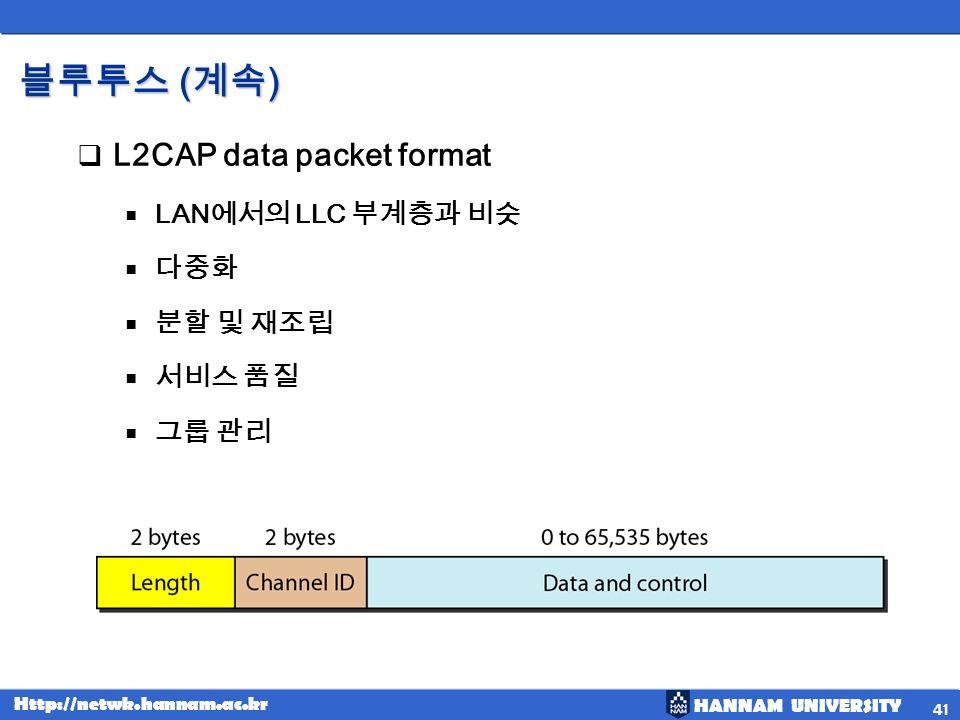 블루투스 (계속) L2CAP data packet format LAN에서의 LLC 부계층과 비슷 다중화 분할 및 재조립