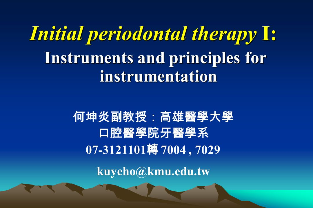 Initial periodontal therapy I: