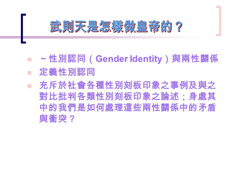 武則天是怎樣做皇帝的? ~性別認同(Gender Identity)與兩性關係 定義性別認同