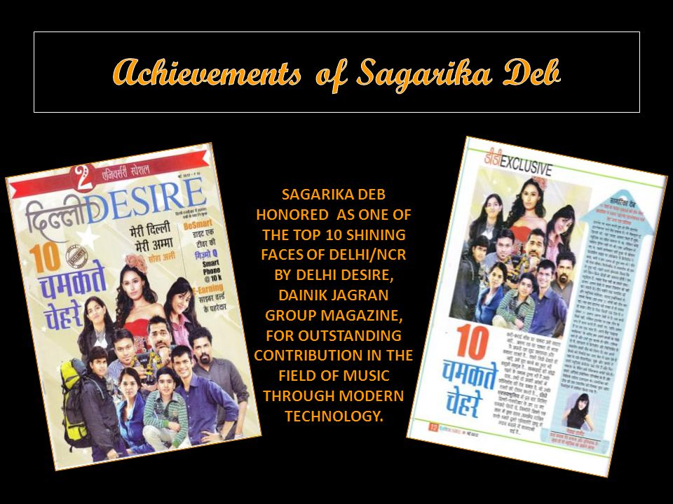 Achievements of Sagarika Deb