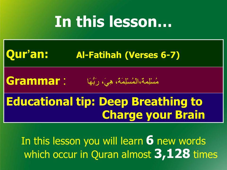 In this lesson… Qur'an: Al-Fatihah (Verses 6-7)