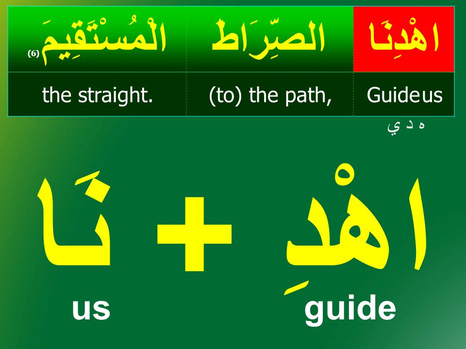 اهْدِ + نَا اهْدِنَا الصِّرَاطَ الْمُسْتَقِيمَ(6) us guide Guide us