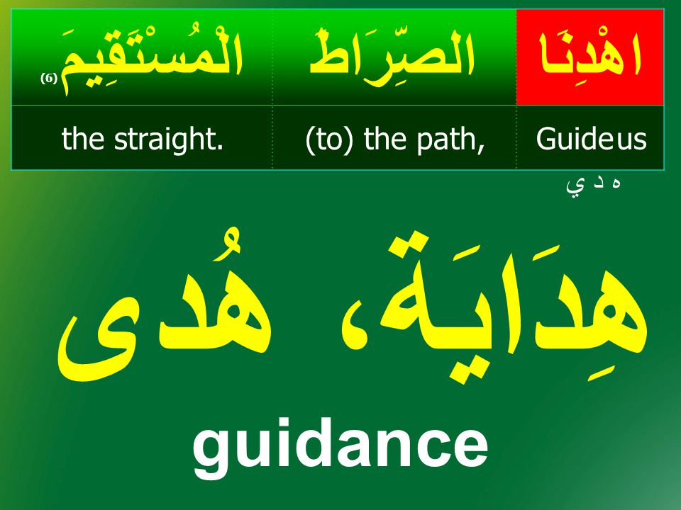 هِدَايَة، هُدى اهْدِنَا الصِّرَاطَ الْمُسْتَقِيمَ(6) guidance Guide us