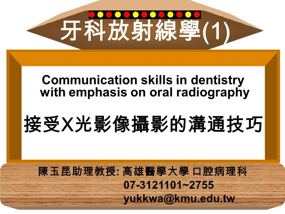 Communication skills in dentistry with emphasis on oral radiography