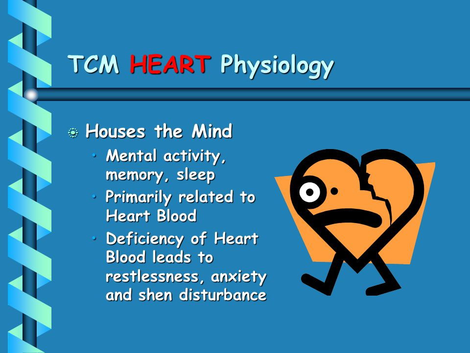 TCM HEART Physiology Houses the Mind Mental activity, memory, sleep