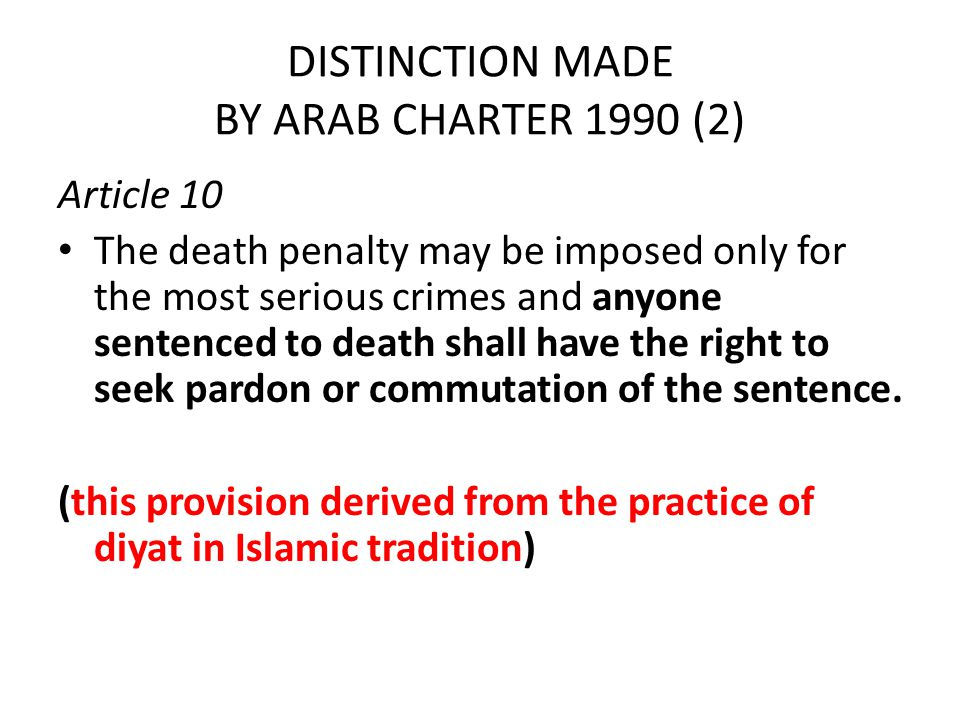 DISTINCTION MADE BY ARAB CHARTER 1990 (2)