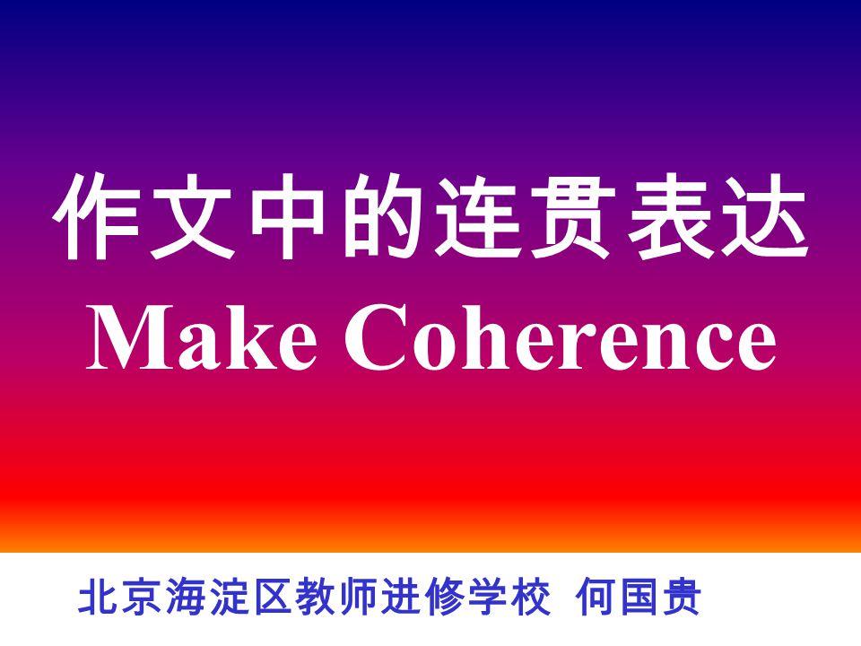 作文中的连贯表达 Make Coherence