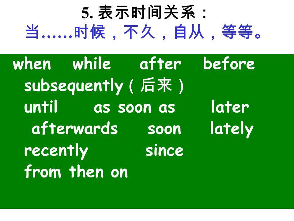 5. 表示时间关系: 当……时候,不久,自从,等等。