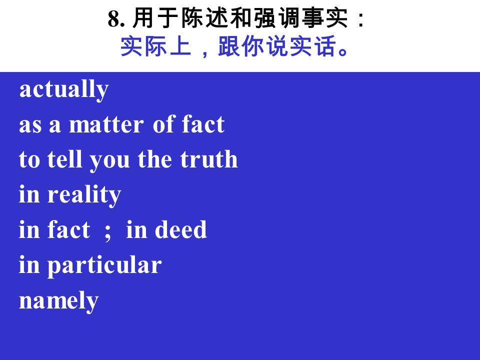 8. 用于陈述和强调事实: 实际上,跟你说实话。