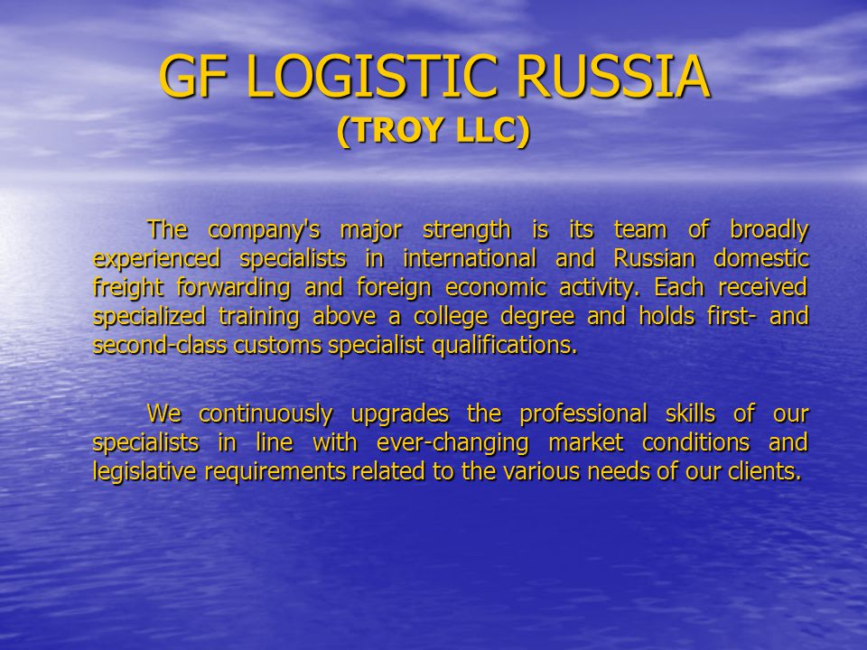 GF LOGISTIC RUSSIA (TROY LLC)