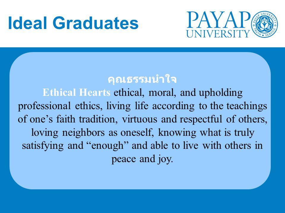 Ideal Graduates คุณธรรมนำใจ