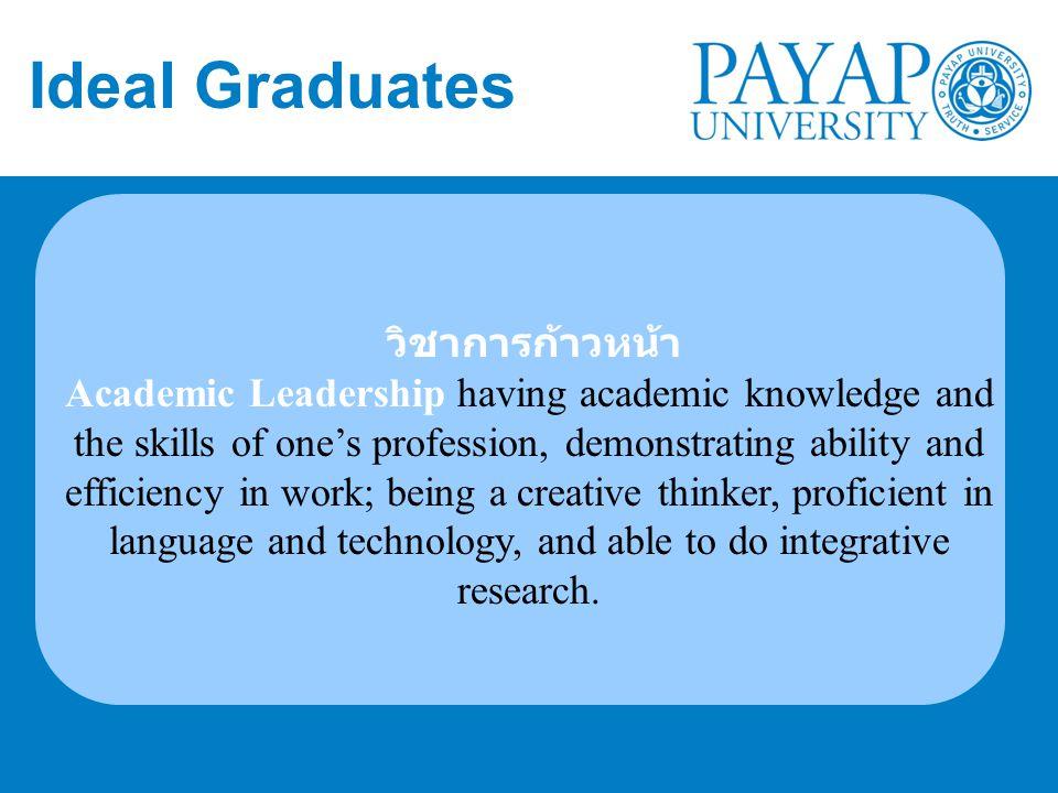 Ideal Graduates วิชาการก้าวหน้า