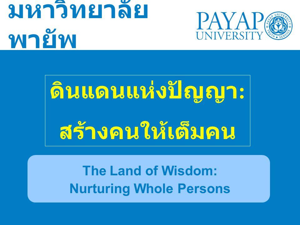 Nurturing Whole Persons