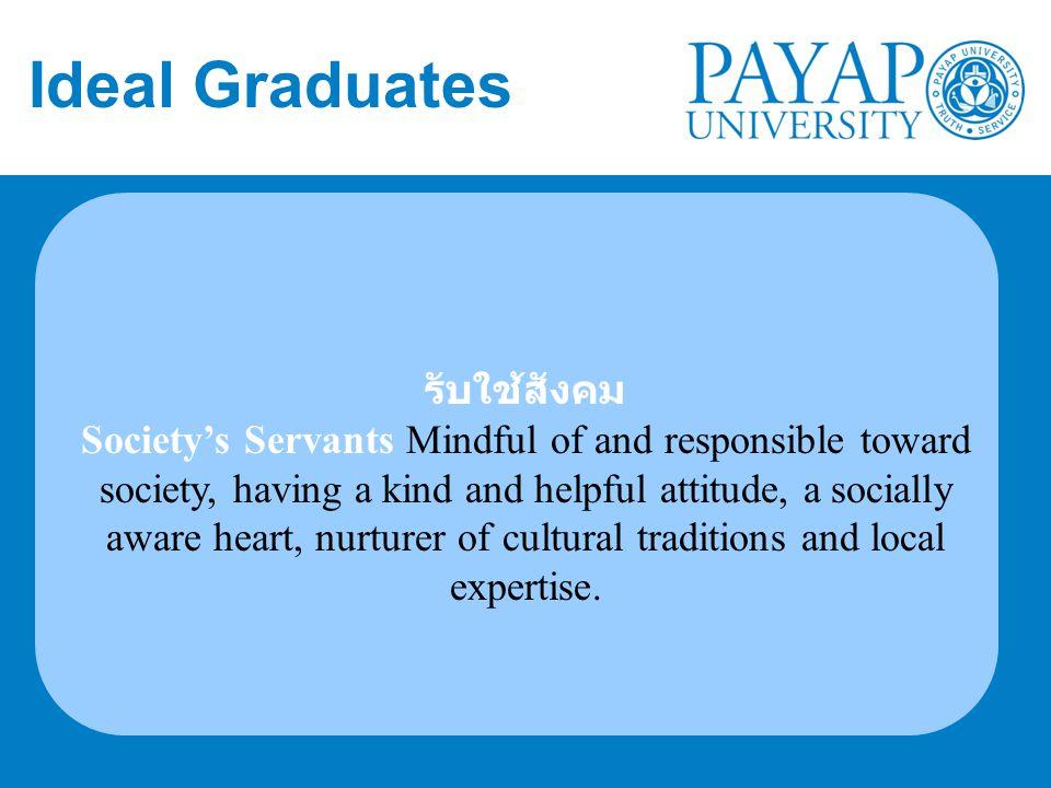 Ideal Graduates รับใช้สังคม