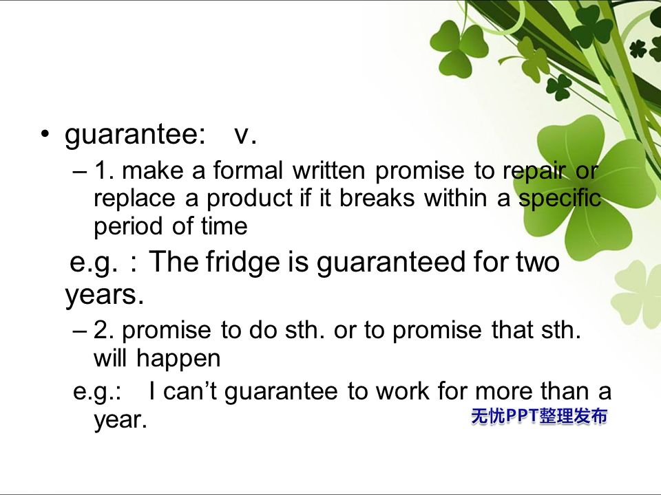 e.g.:The fridge is guaranteed for two years.