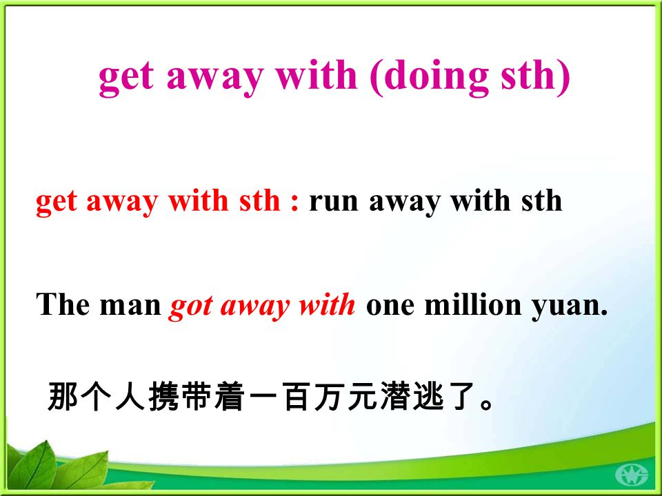 get away with (doing sth)