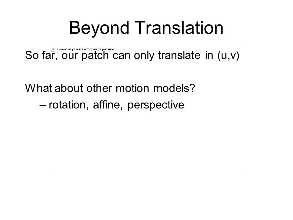 Beyond Translation So far, our patch can only translate in (u,v)