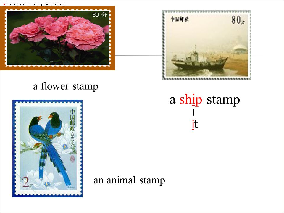 a flower stamp a ship stamp it an animal stamp