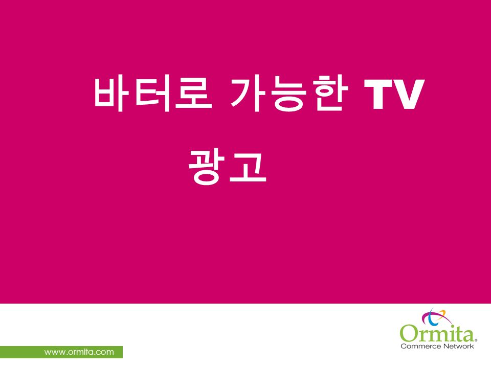 바터로 가능한 TV 광고