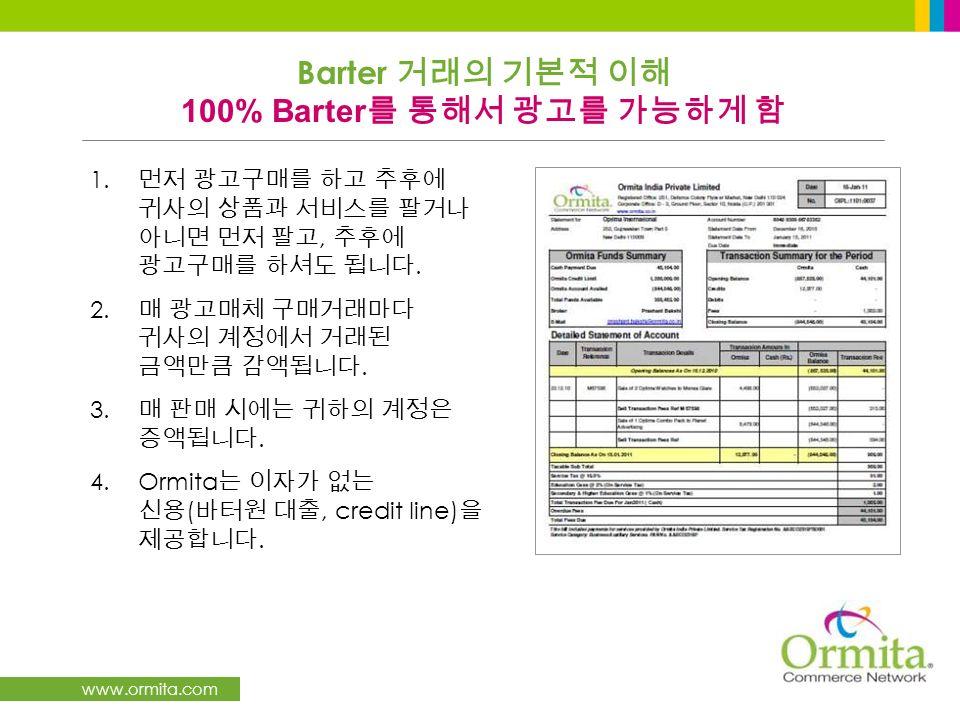 Barter 거래의 기본적 이해 100% Barter를 통해서 광고를 가능하게 함