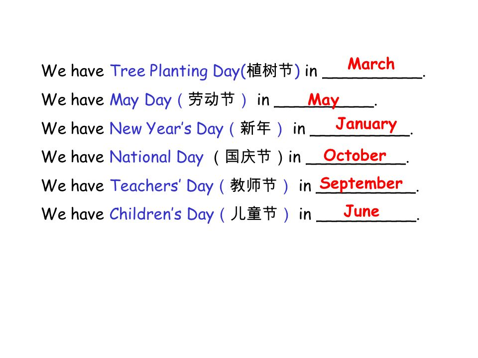 March We have Tree Planting Day(植树节) in __________. We have May Day(劳动节) in __________. We have New Year's Day(新年) in __________.
