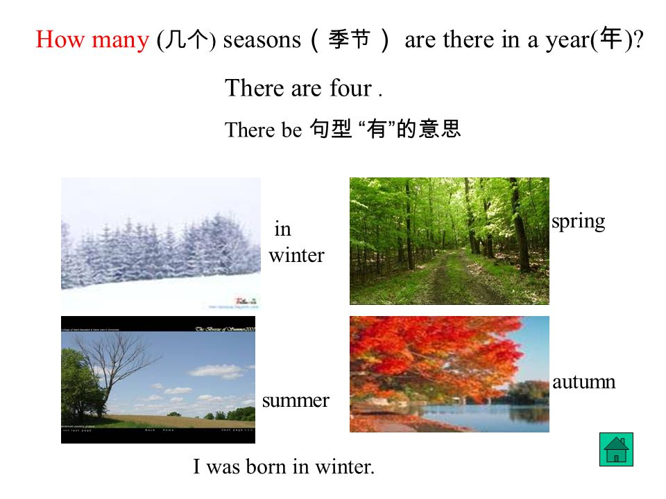 How many (几个) seasons(季节) are there in a year(年)