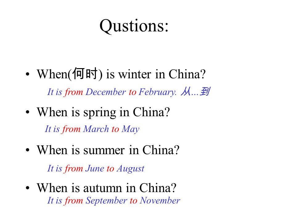 Qustions: When(何时) is winter in China When is spring in China