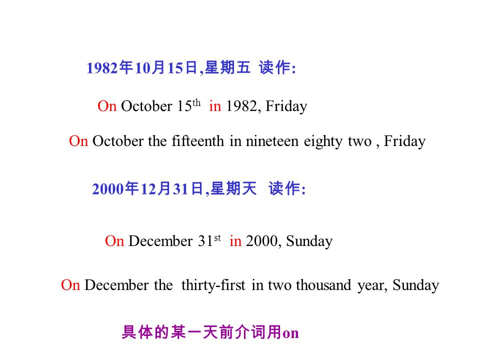 1982年10月15日,星期五 读作: On October 15th in 1982, Friday. On October the fifteenth in nineteen eighty two , Friday.