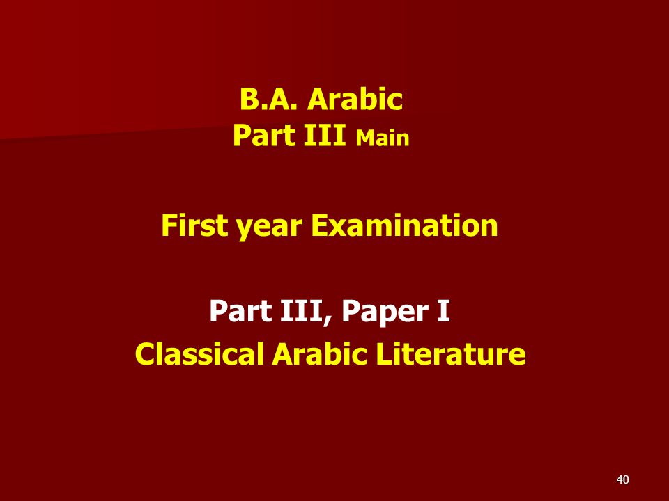 First year Examination Classical Arabic Literature