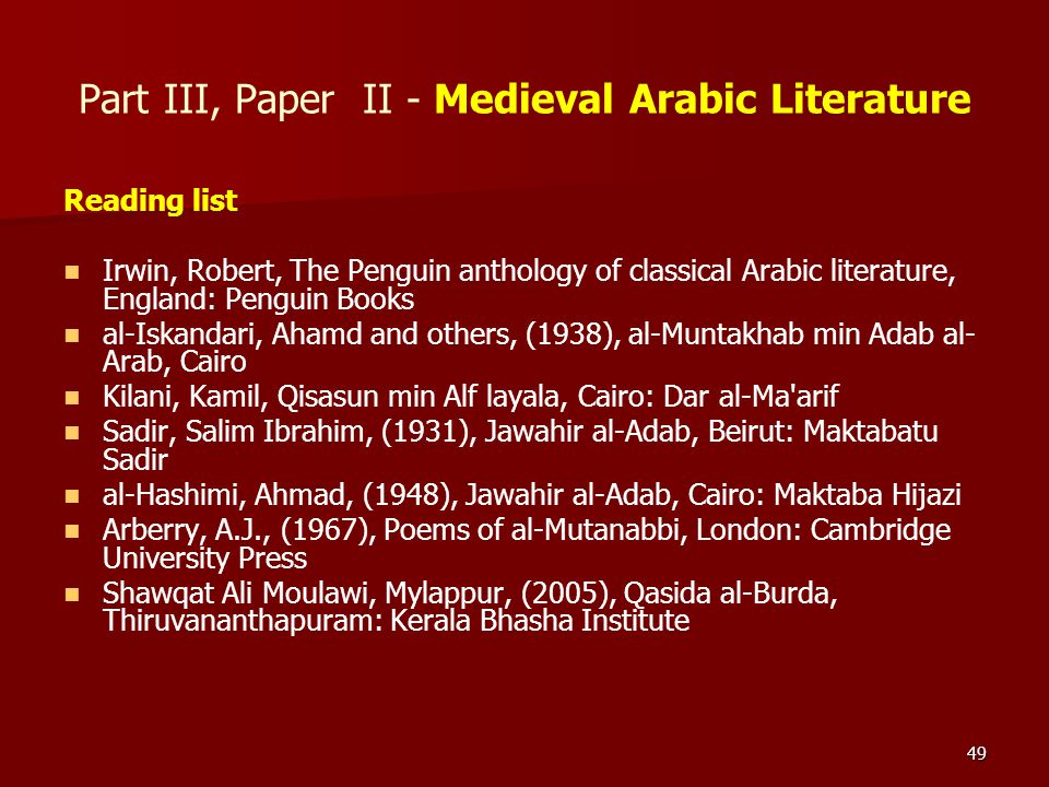 Part III, Paper II - Medieval Arabic Literature
