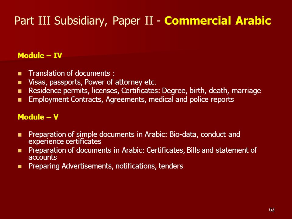 Part III Subsidiary, Paper II - Commercial Arabic