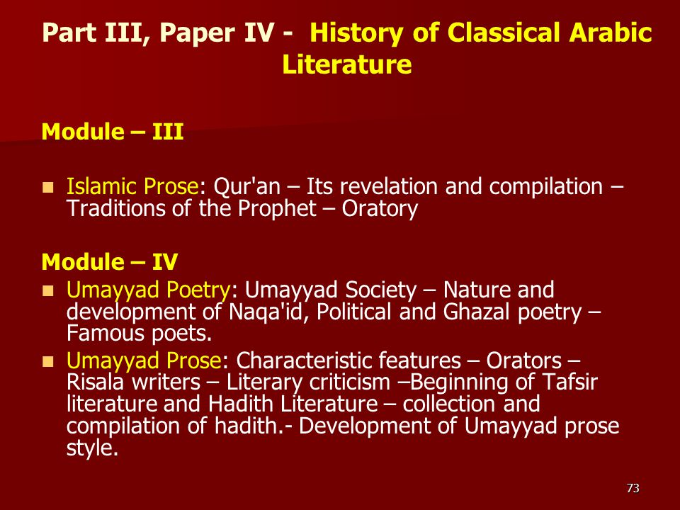Part III, Paper IV - History of Classical Arabic Literature