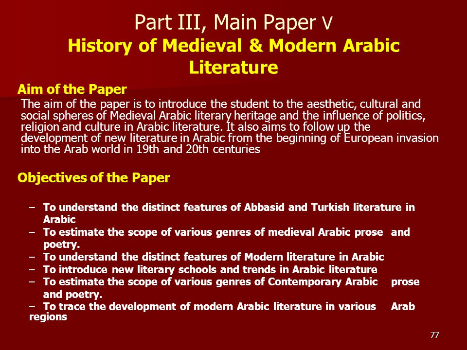 Part III, Main Paper V History of Medieval & Modern Arabic Literature