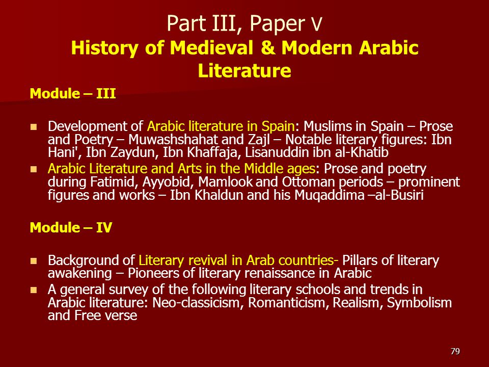 Part III, Paper V History of Medieval & Modern Arabic Literature