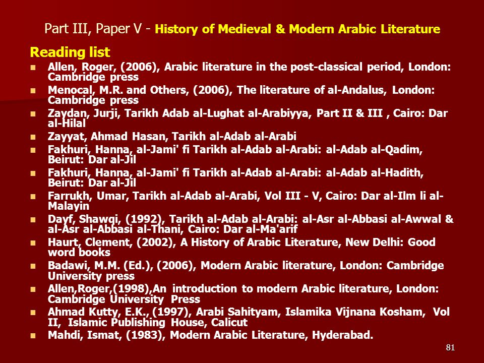 Part III, Paper V - History of Medieval & Modern Arabic Literature
